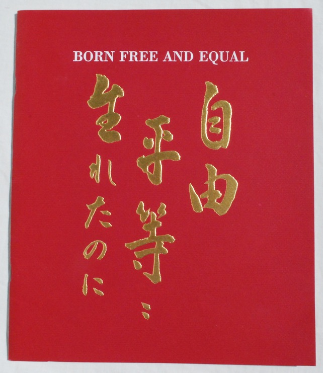 Image for Born Free And Equal.